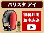 ネスカフェ ゴールドブレンド バリスタ アイが無料!