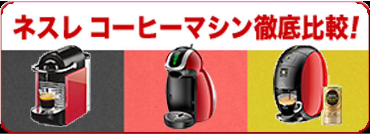 ネスレ コーヒーマシン3機種 徹底比較!