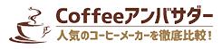 Coffeeアンバサダー