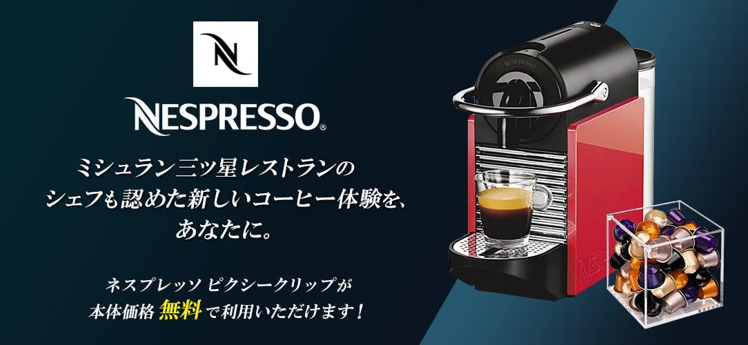 ミシュラン三ツ星レストランのシェフも認めた新しいコーヒー体験を、あなたに。